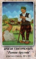 Iz kataloga ULS Manasija Despotovac 2004.godine