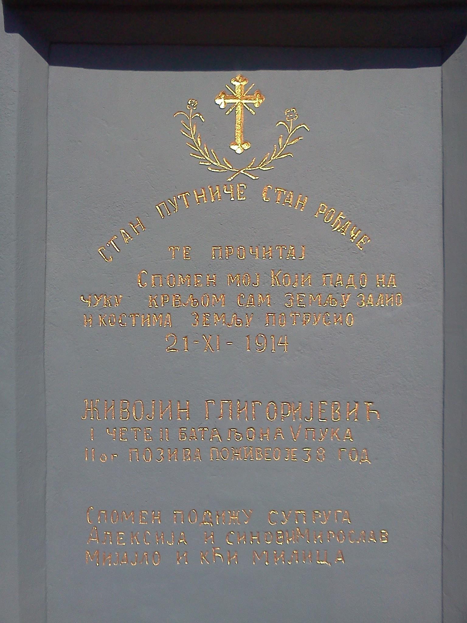 Tekst na spomeniku krajputašu